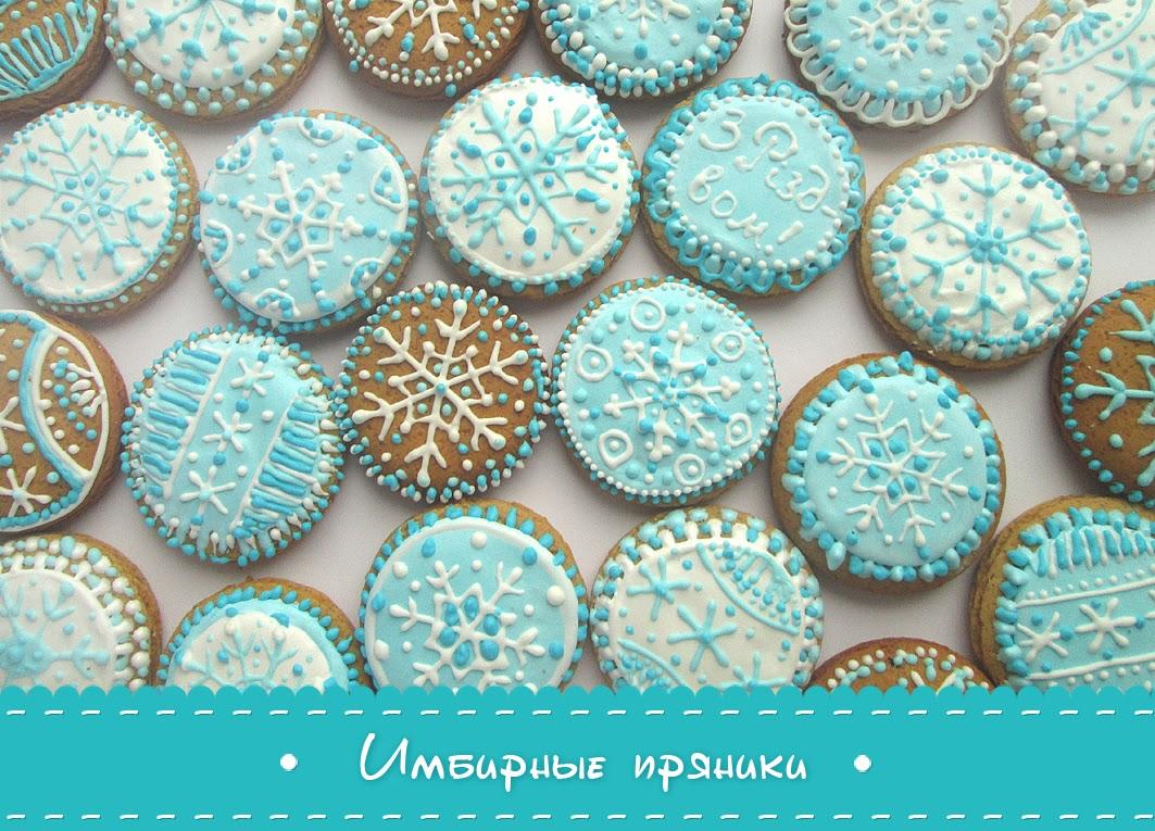 Рецепт пряников с цветной глазурью пошагово 75