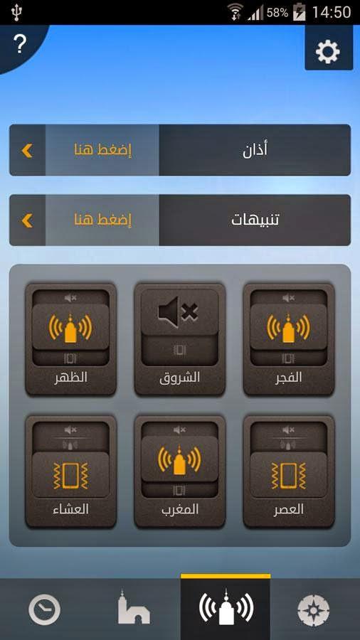 تطبيقات اسلامية مميزة