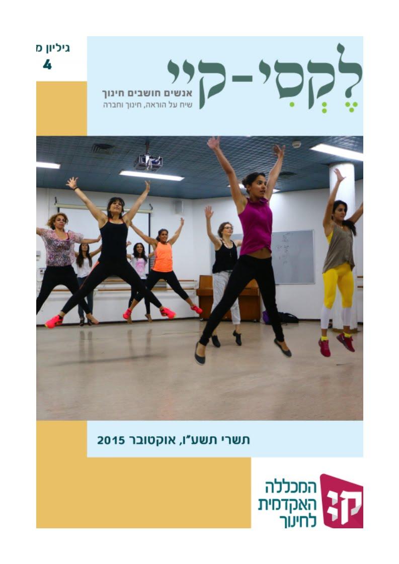 """""""לקסי-קיי - כתב-עת לחינוך והוראה של מכללת קיי"""" גיליון 4, אוקטובר 2015"""