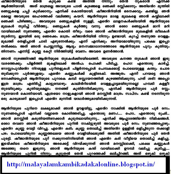 Kerala+Kambi+Kathakal+Old Malayalam kambikathakal kochupusthakam ...