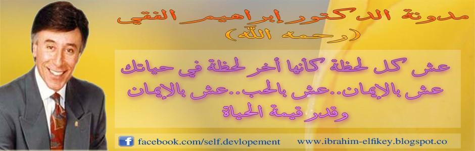 مدونة الدكتور إبراهيم الفقي