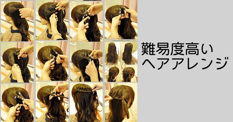 髪が長い人必見!ヘアアレンジ例を幾つか紹介!