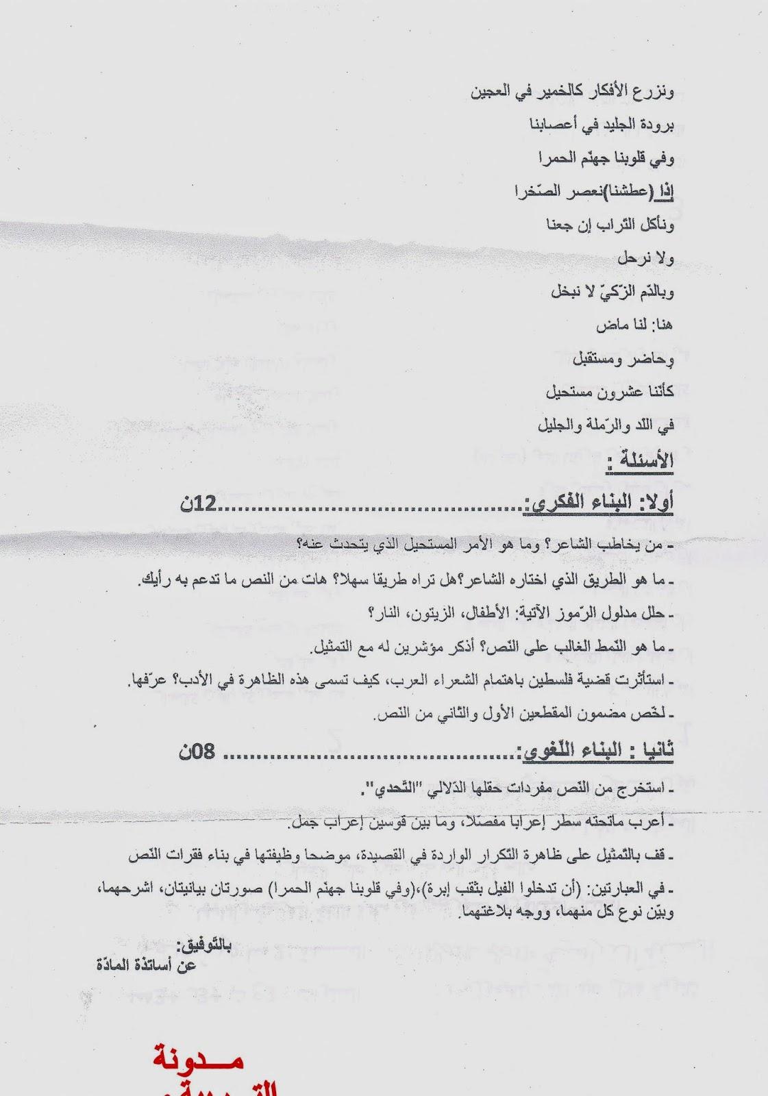 اختبار البكالوريا التجريبي في مادة اللغة العربية وآدابها 2013/2014 4