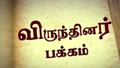 Virundhinar Pakkam | Dt 02-09-15 | Sun TV