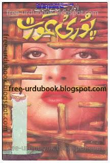 Puri Aurat by Anwar Alaigi
