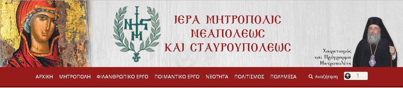 Μουσείο Προσφυγικού Ελληνισμού