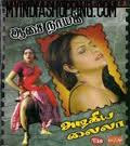 Aasai Nayagi Tamil Movie Watch Online