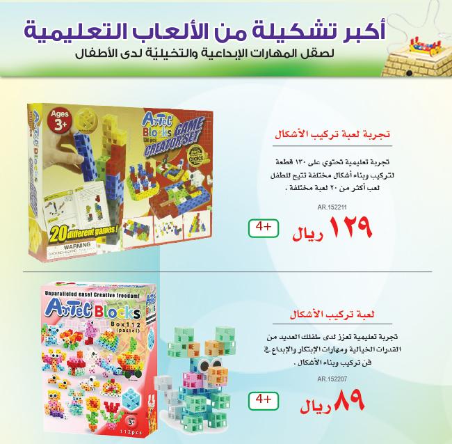اسعار العاب الاطفال التعليمة فى مكتبة جرير