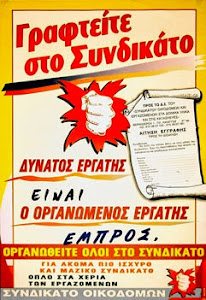 ΣΥΝΑΔΕΛΦΕ, ΕΛΑ ΣΤΟ ΣΥΝΔΙΚΑΤΟ ΣΟΥ!