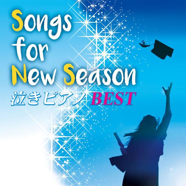 [Album] 青木晋太郎 – Songs for New Season 泣きピアノBEST (2016.04.06/MP3/RAR)