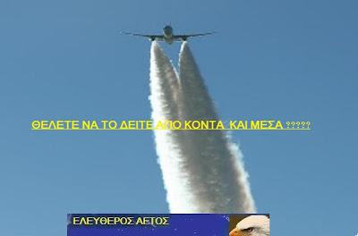 ΑΠΟΚΛΕΙΣΤΙΚΟ: Εικόνες μέσα από ένα αεροπλάνο CHEMTRAILS δεν είναι συνωμοσία λυπάμαι!!!!!