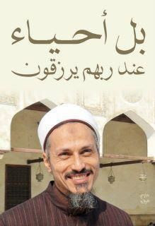Syeikh Imad Iffat