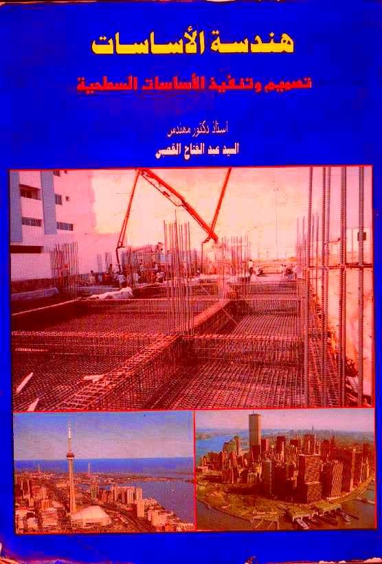 كتاب هندسة الأساسات: تصميم وتنفيذ الأساسات السطحية لـ عبد الفتاح الصبي