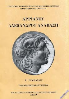 Αρριανου Αλεξανδρου Αναβαση Γ Γυμνασιου εκπαιδευτικου
