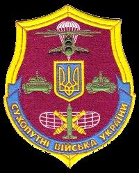 Командування СВ ЗСУ