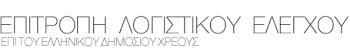Έκκληση για συγκρότηση επιτροπής λογιστικού ελέγχου επί του ελληνικού δημόσιου χρέους