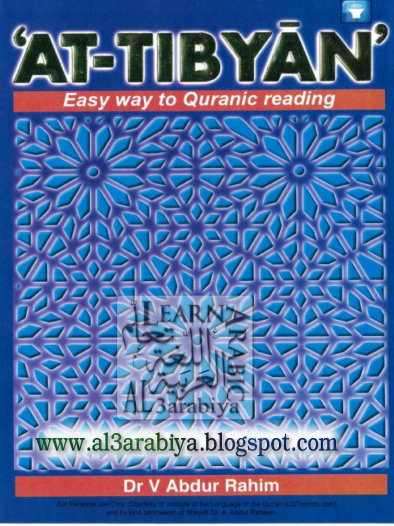 At Tibyan – Easy Way to Quranic Reading