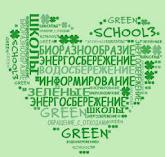 Зелёные школы