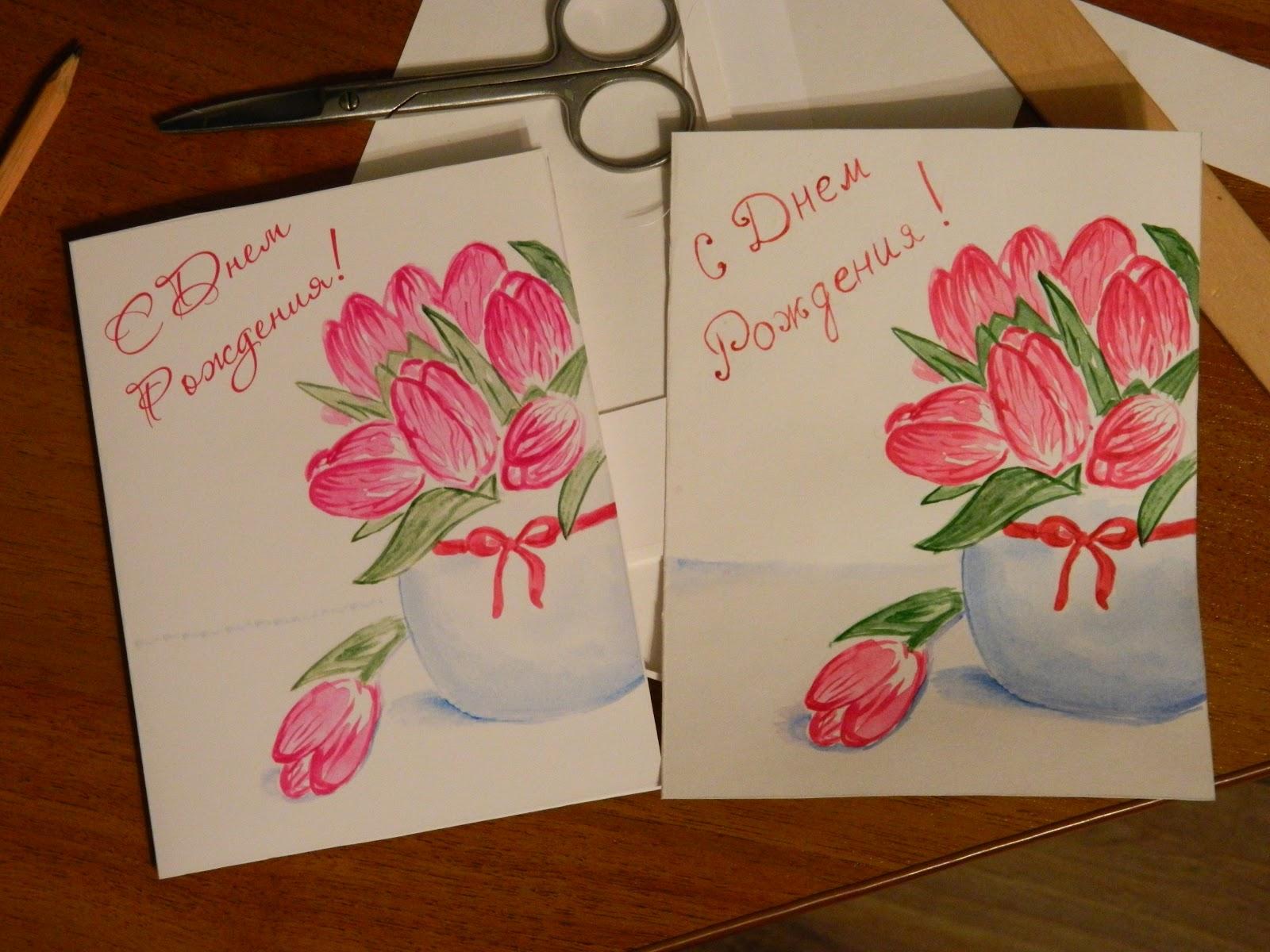 Открытки своими руками на день рождения рисунки