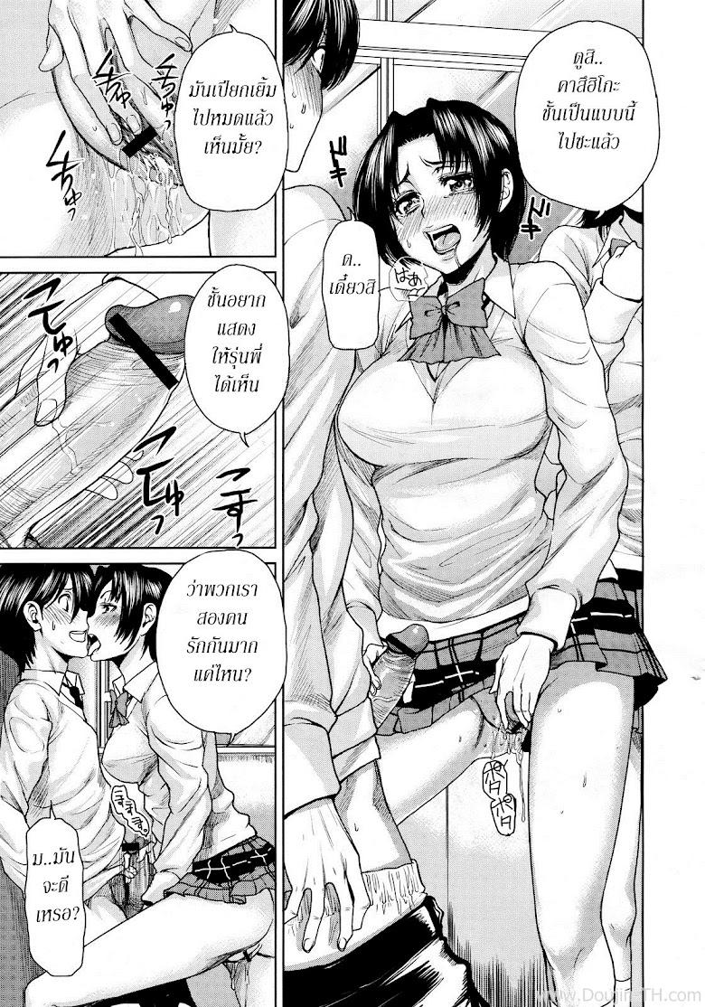 บทเสียว ซ้อมมีเซ็กส์ 3 - หน้า 11