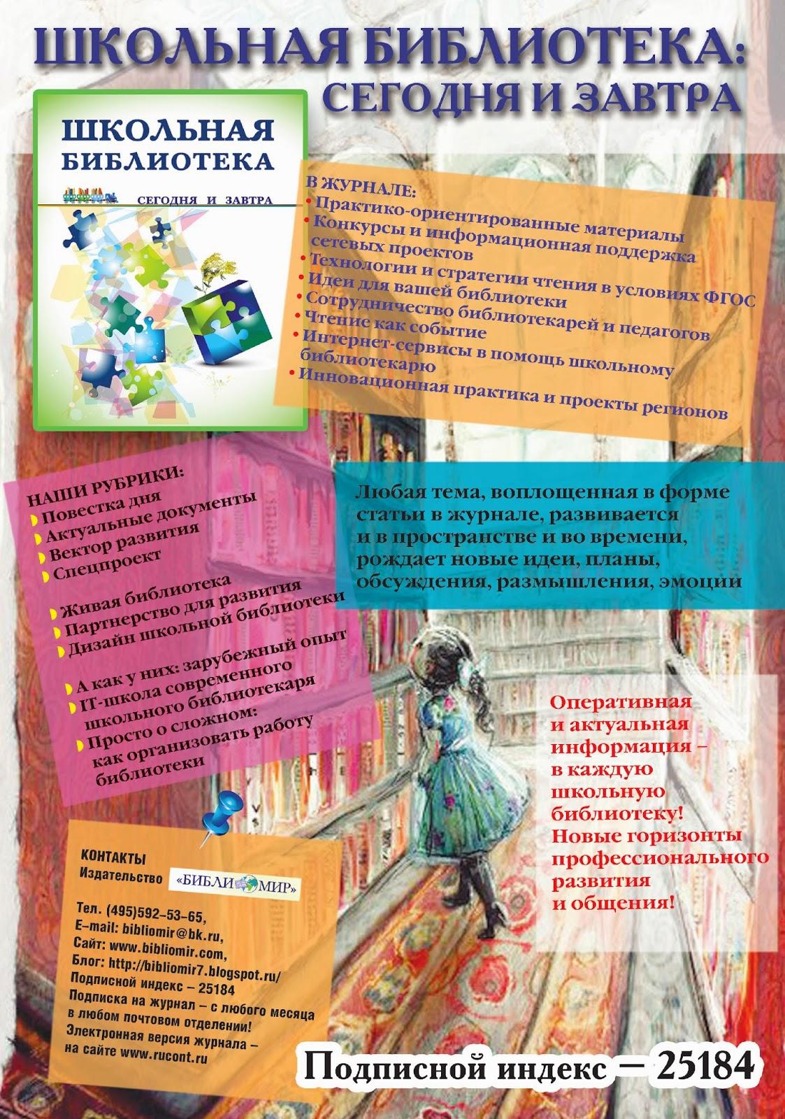 """Журнал """"Школьная библиотека"""""""