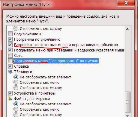 Сортировка программ в меню Пуск