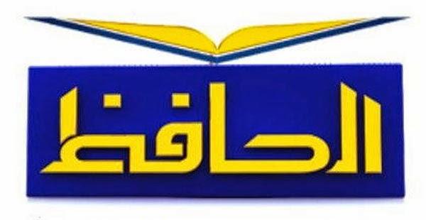 تردد قناة الحافظ الجديد على القمر نايل سات Al hafez