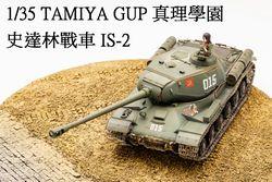 1/35 GUP TAMIYA IS-2