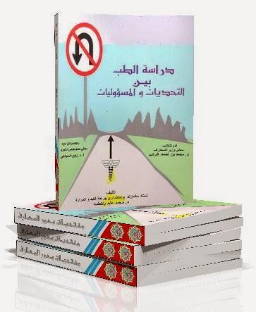 دراسة الطب بين التحديات والمسؤوليات - محمد عابد باخطمة pdf