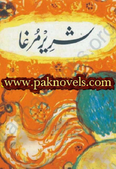 Shareer Murga By Mashal Books
