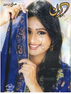Kiran Digest May 2013 Download Free