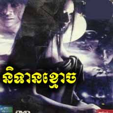 [ Movies ] NiTean Kmoch - Khmer Movies, - Movies, Thai - Khmer, Short Movies