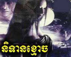 [ Movies ] NiTean Kmoch - Khmer Movies, - Movies, Thai - Khmer, Short Movies