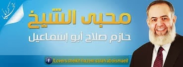محبي حازم صلاح ابو اسماعيل