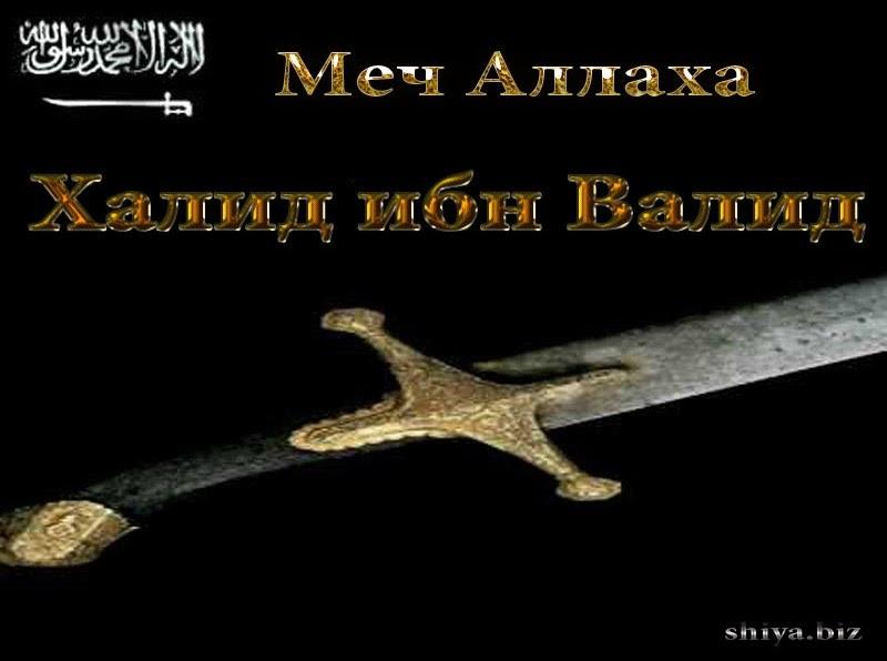 меч халида бин валида где находится