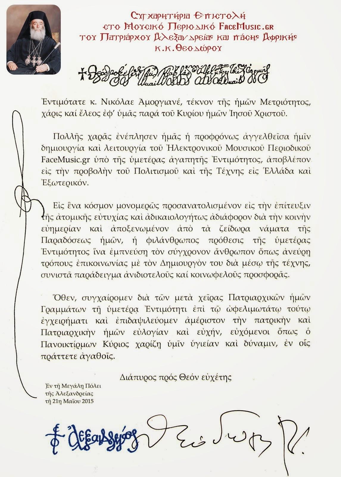 Ευχές Πατριάρχου Αλεξανδρείας