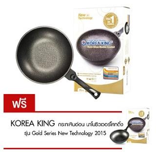 Korea King New กระทะหินอ่อน นาโนซิวเวอร์โคทติ้ง ขนาด 28 cm