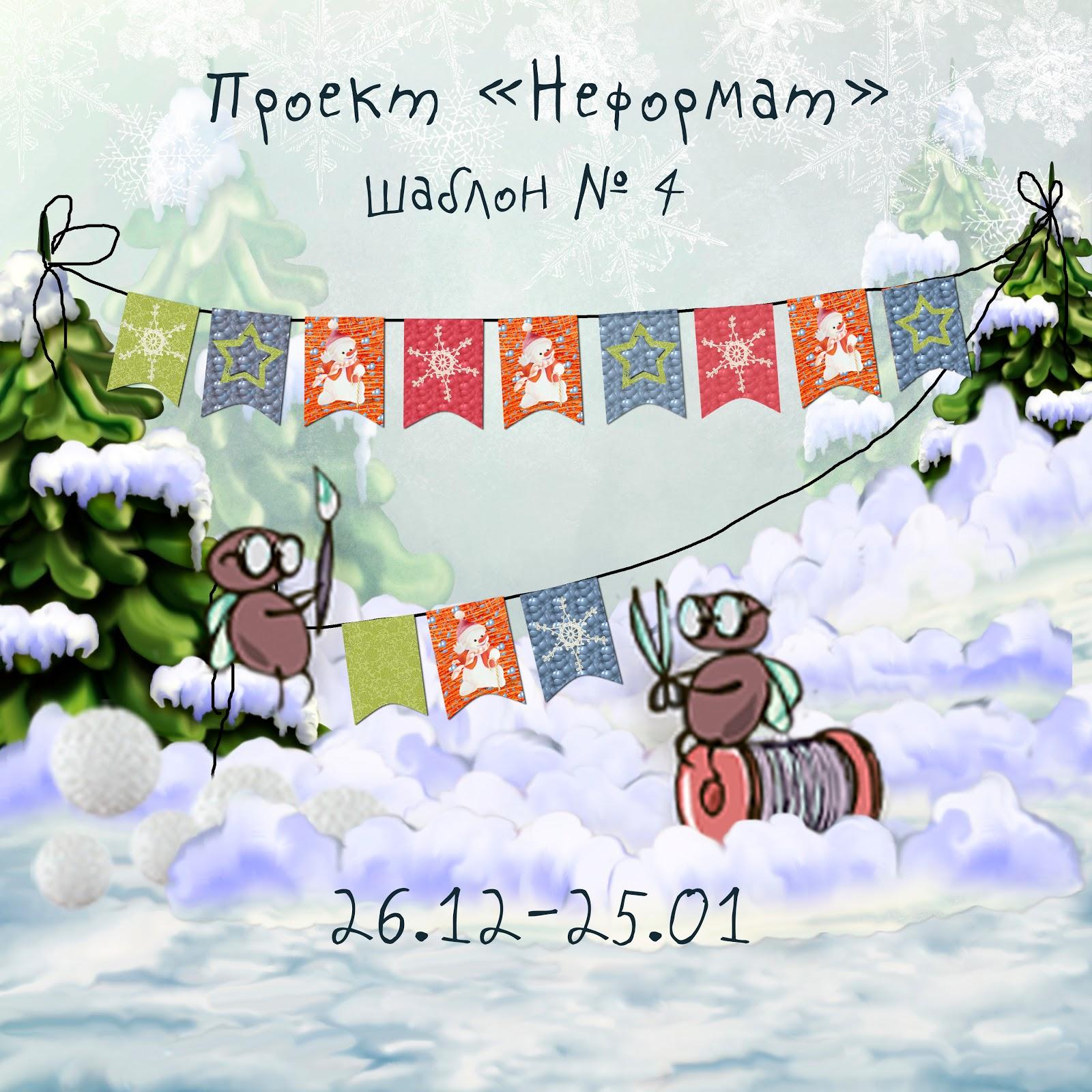 http://myhi-creativiti.blogspot.ru/2014/12/4_25.html