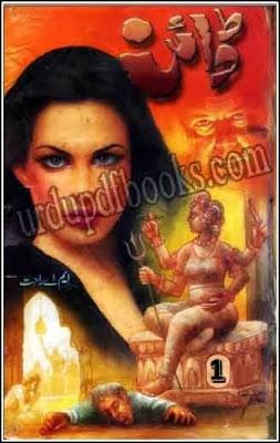 Dain Urdu Novel