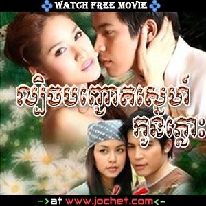 Lbech Banh Chaot Sne Kon Pluos-[20Ep End]