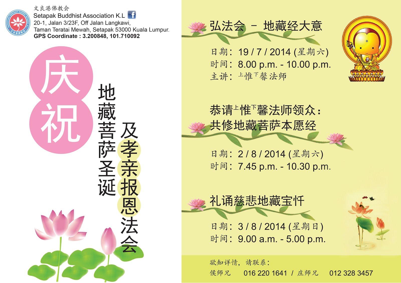 Poster design volunteer - Poster Design Volunteer Poster Design Volunteer Design For Setapak Buddhist Association