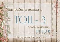 Я в ТОП-3 Fleur Design