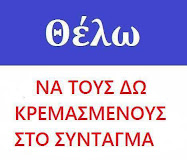 Η ΟΡΓΗ ΤΟΥ ΕΛΛΗΝΑ ΠΟΛΙΤΗ