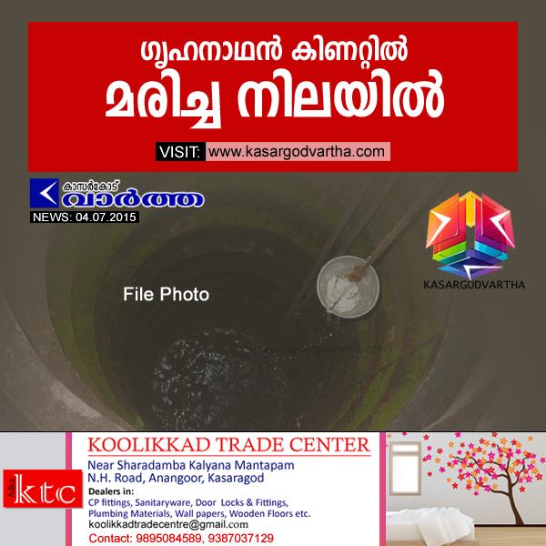 Kasaragod, Kerala, Well, Police, Deadbody, Death, Man found dead in well.