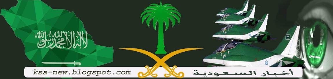 صحيفة اخبار السعودية