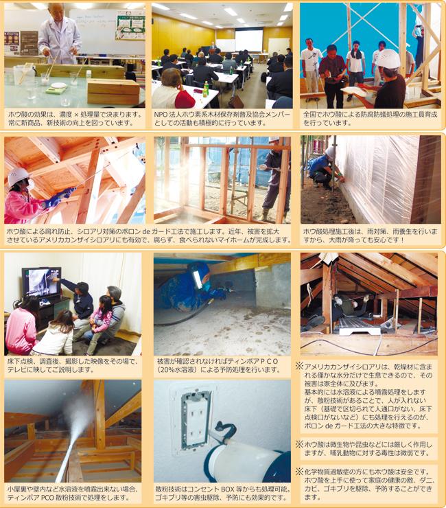 ホウ酸の防腐防蟻の日本ボレイト業務紹介