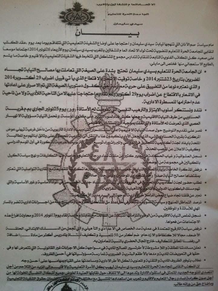 بيان الجامعة الحرة للتعليم إقليم سيدي سليمان