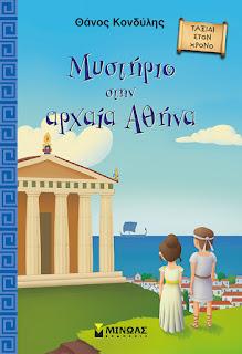 http://www.minoas.gr/book-4247.minoas
