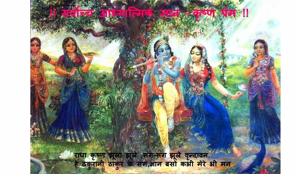 !!  सर्वोच्च  आध्यात्मिक  ज्ञान  -  कृष्ण प्रेम  !!