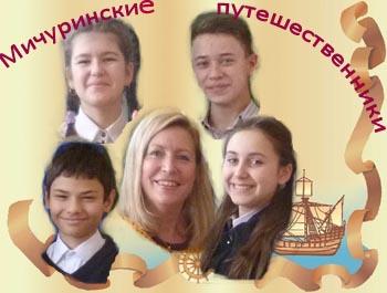 Мичуринские путешественники
